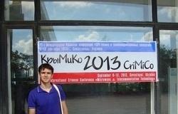 Аспирант ТУСУРа принял участие вXXIII Международной конференции «СВЧ-техника ителекоммуникационные технологии»