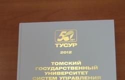 Вышел дополнительный тираж книги «50 летТУСУРу»