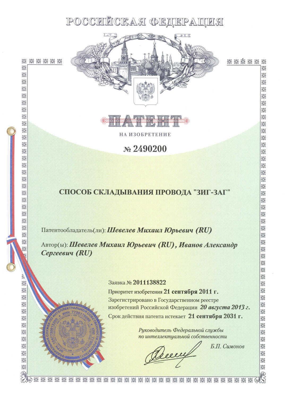 Резидент МСБИ «Дружба» получил патент наизобретение