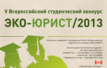 Экологический правозащитный центр «Беллона» объявляет оначале очередного всероссийского конкурса «Эко-юрист»