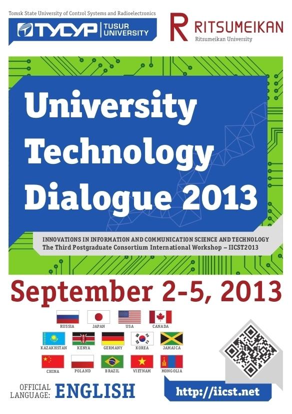 ВТУСУРе стартует IIIМеждународная конференция «Межуниверситетский технологический диалог 2013»