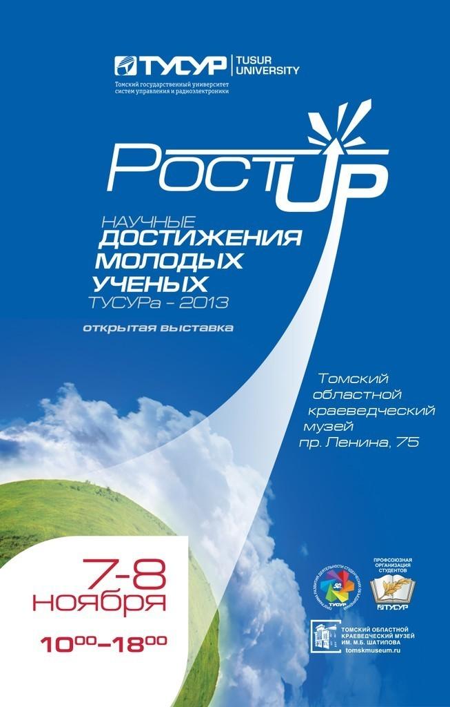7–8 ноября состоится открытая выставка научных достижений молодых учёных ТУСУРа «РОСТ.up!»