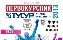 ТУСУР приглашает учеников томских школ принять участие впосвящении первокурсников встуденты