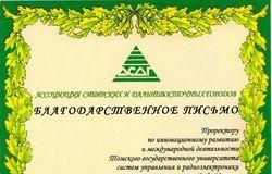А.Ф.Уваров иП.Н.Дробот получили благодарственные письма отАссоциации сибирских идальневосточных городов