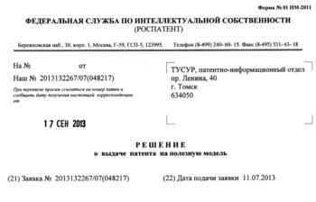 Молодые учёные кафедры РЭТЭМ получили патент наполезную модель