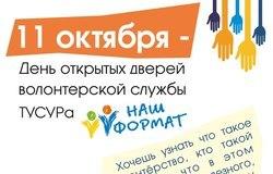 ВТУСУРе пройдёт неформальная встреча студентов сволонтёрами ВC«Наш формат»