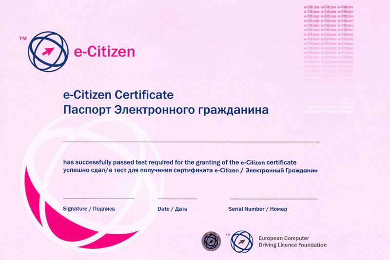 ВТУСУРе стартовал проект «Электронный гражданин»