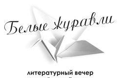 29ноября вТУСУРе состоится литературный вечер «Белые журавли»