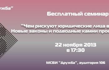 ВМСБИ пройдёт семинар «Чем рискуют юридические лица в2014 году. Новые законы иподводные камни простым языком»