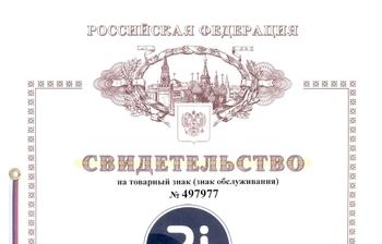 """ТУСУР получил свидетельство направообладание товарным знаком """"2i"""""""