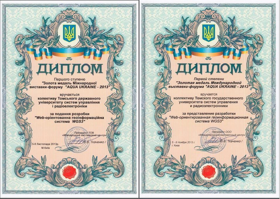 Коллектив кафедры АОИТУСУРа получил золотую медаль специализированной международной выставки-форума AQUA-UKRAINE-2013