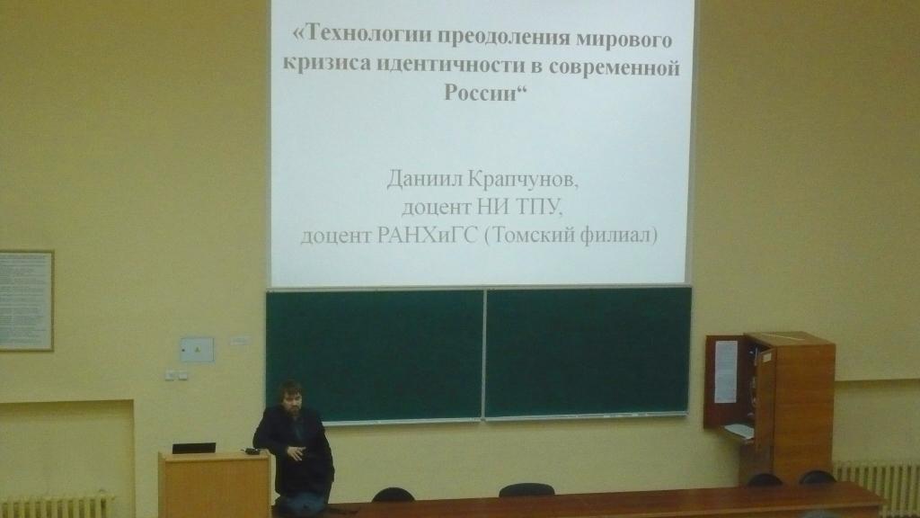 6ноября вТУСУРе состоялась открытая лекция натему «Технологии преодоления мирового кризиса идентичности всовременной России»