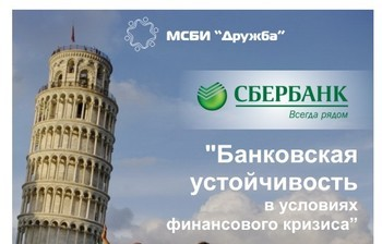 8ноября вМСБИ «Дружба» состоится семинар потеме «Банковская устойчивость вусловиях финансового кризиса»