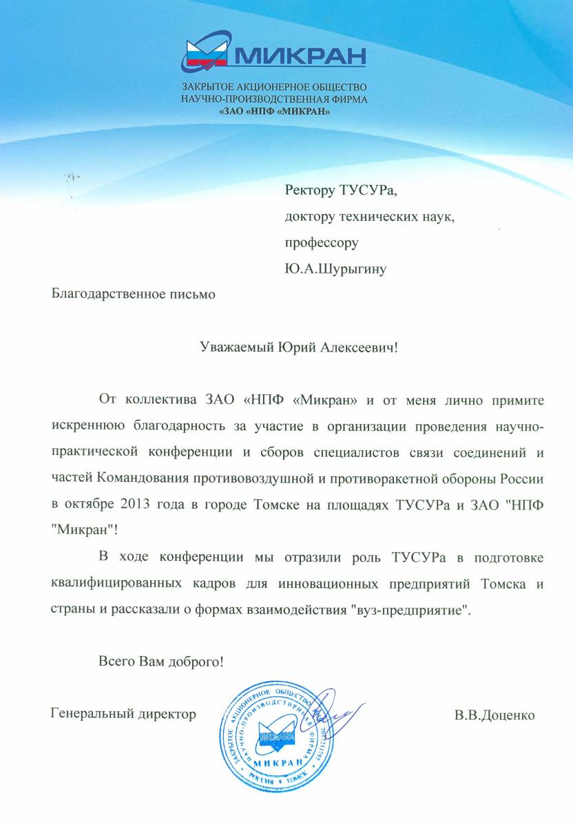 НПФ«Микран» получила благодарственное письмо откомандующего войсками командования противовоздушной ипротиворакетной обороныРФ