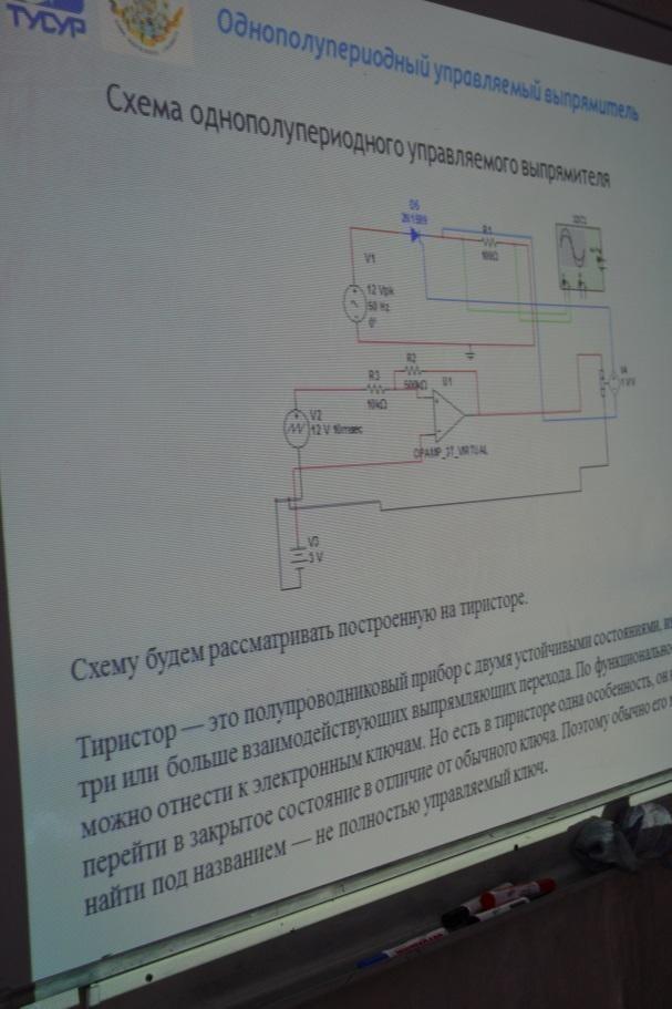 Накафедре ЭСАУ ФВСТУСУР состоялась совместная защита первого межвузовского проекта ГПО