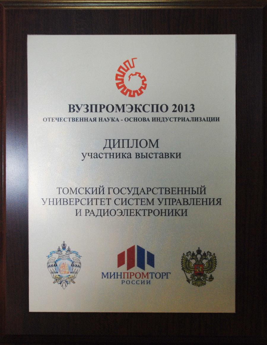 ТУСУР принял участие ввыставке «ВУЗПРОМЭКСПО – 2013. Отечественная наука – основа индустриализации»