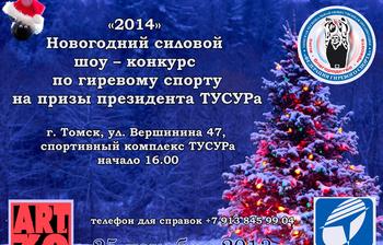 25декабря состоится новогоднее силовое шоу-конкурс погиревому спорту «2014»