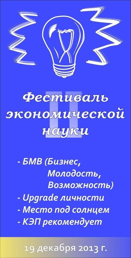 Сегодня вТУСУРе пройдёт IIФестиваль экономической науки