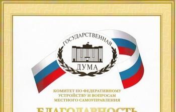Доцент кафедры АОИВ.Е.Кириенко награждён грамотой комитета Государственной Думы Российской Федерации
