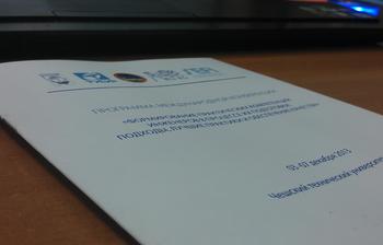 ТУСУР вошёл вчисло организаторов международной конференции «Формирование практических компетенций инженеров впроцессе ихподготовки: подходы, лучшие практики иобеспечение качества»