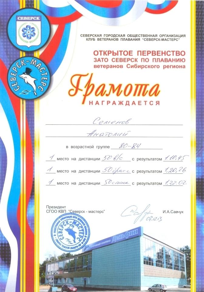 Сотрудник кафедры РТСА.В.Семёнов занял первое место воткрытом первенстве Северска поплаванию