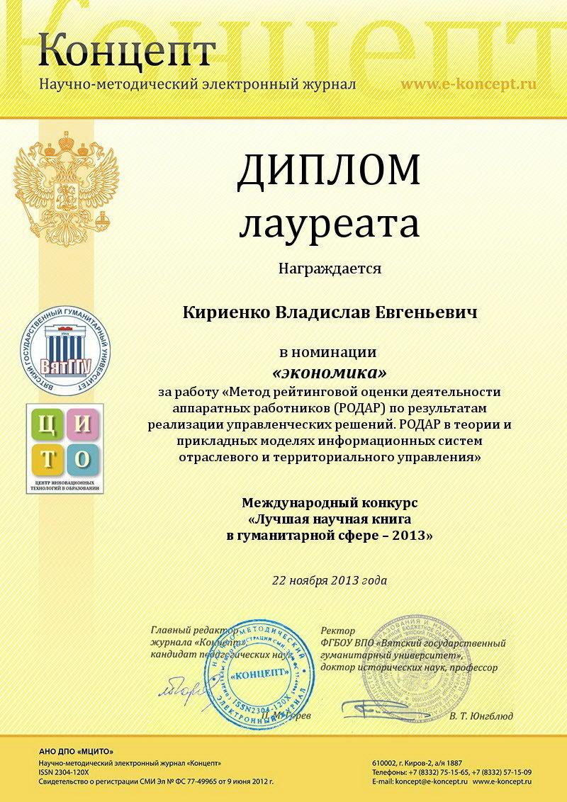 Доцент кафедры АОИстал лауреатом международного конкурса «Лучшая научная книга вгуманитарной сфере — 2013»