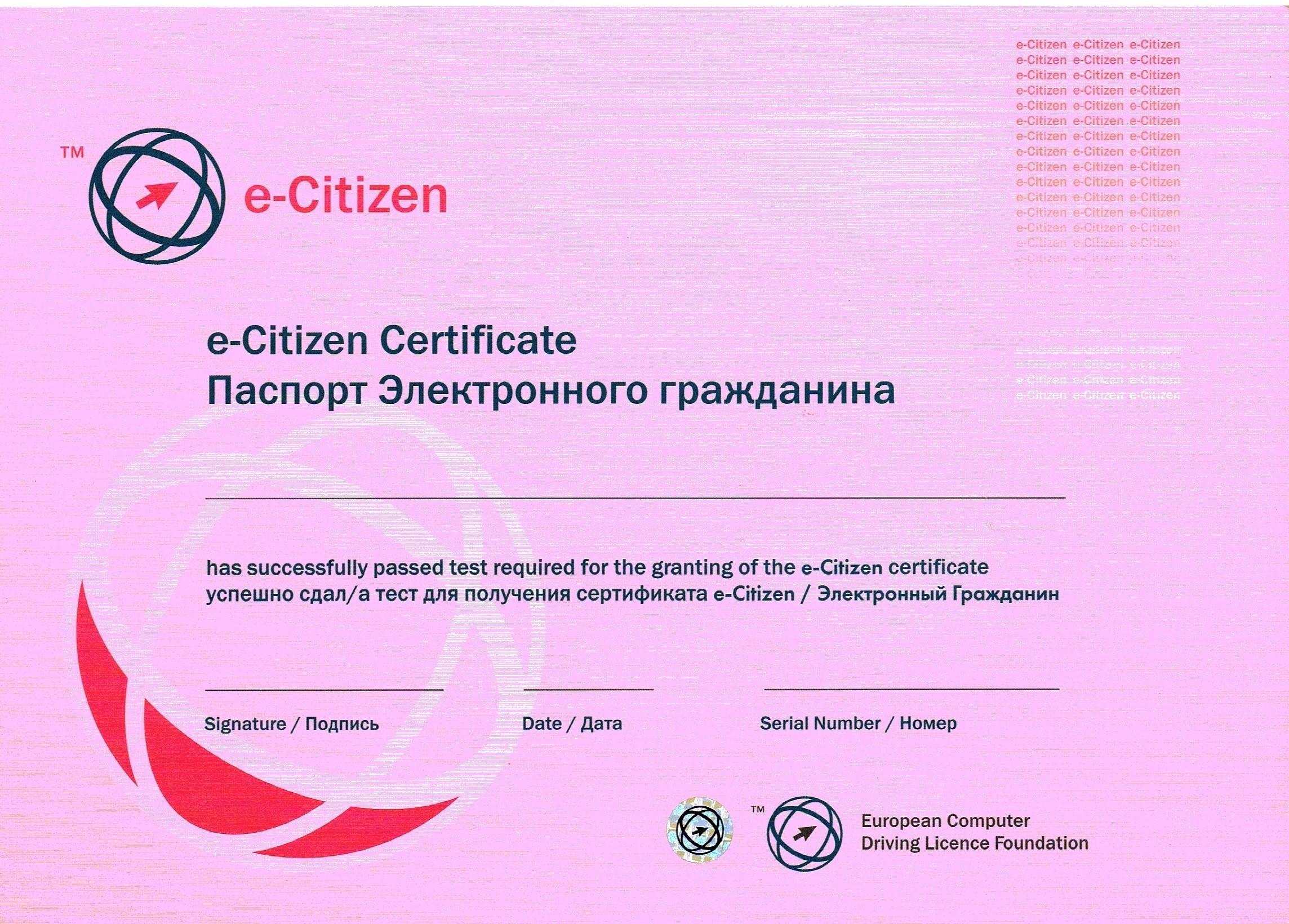 Состоялось очередное вручение международных сертификатов выпускникам программы «Электронный гражданин»