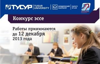 ЮФТУСУР проводит конкурс эссе натему «Применение новых информационных технологий вуправлении современным государством»