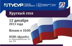ВМСБИ «Дружба» пройдёт круглый стол «Конституция Российской Федерации иразвитие электронной демократии»