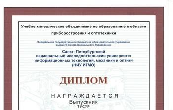 Выпускник кафедры ЭПАлександр Гребенчуков стал победителем конкурса выпускных квалификационных работ специалистов, бакалавров имагистров 2013 года