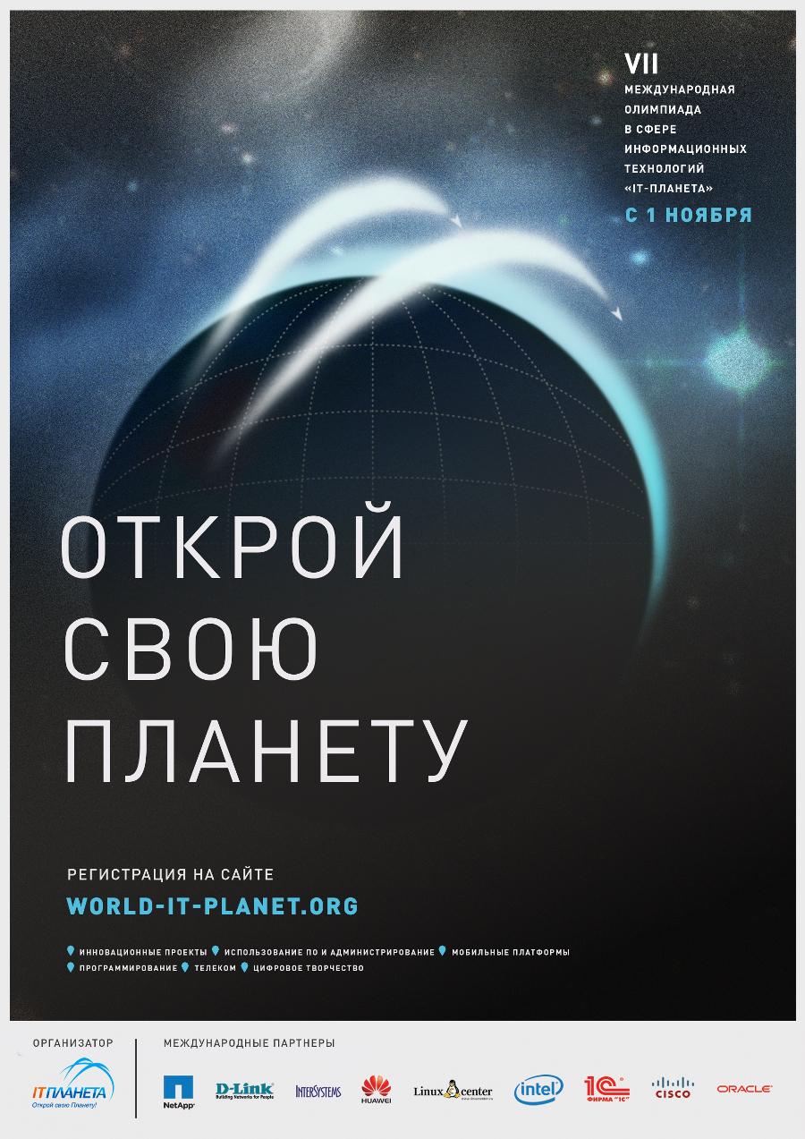 Принимаются заявки научастие вVII Международной олимпиаде всфере информационных технологий «IT-Планета»