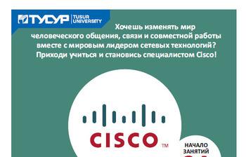 Сетевая академия Cisco завершает набор накурс CCNA: Routing and Switching (сетевой специалист Cisco)