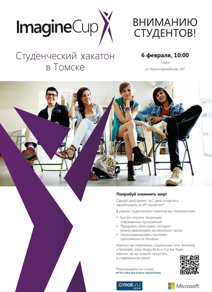6февраля вМСБИ «Дружба» состоится студенческий хакатон