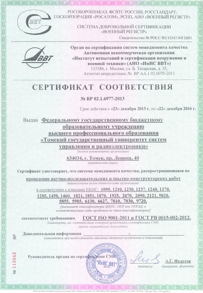 Вдекабре 2013 года ТУСУР прошёл сертификационный аудит