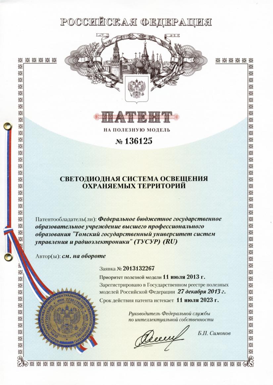 Кафедра РЭТЭМ поздравляет молодых учёных сполучением патента