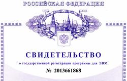 Дверазработки Центра веб-технологий иинформационных ресурсов получили свидетельства огосударственной регистрации программ дляЭВМ