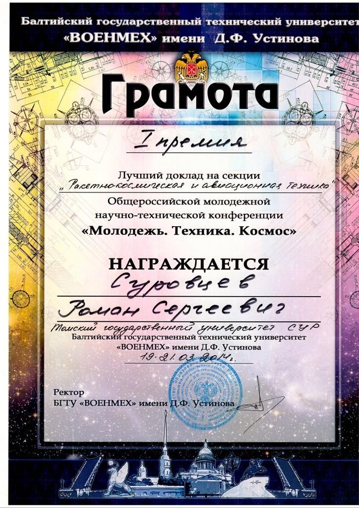 Аспиранты кадрового резерва ТУСУРа представили 4доклада наVI Общероссийской научно-технической конференции «Молодёжь. Техника. Космос» вВоенмехе