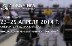 23– 25апреля вТомске состоится XВсероссийская школа-конференция студентов, аспирантов имолодых учёных «Инноватика – 2014» смеждународным участием