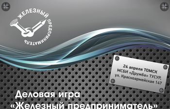 Объявлена регистрация научастие вделовой игре «Железный предприниматель»