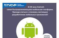 Центр международной IT-подготовки ТУСУР объявляет набор наочный курс «Разработка приложений наплатформе Android»