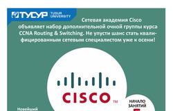 Сетевая академия Cisco ТУСУРа объявляет дополнительный набор наочный курс CCNA Routing and Switching (сетевой специалист Cisco)