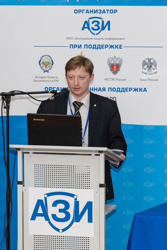 Р.В.Мещеряков, профессор кафедры КИБЭВС, принял участие вработе третьего форума Ассоциации защиты информации