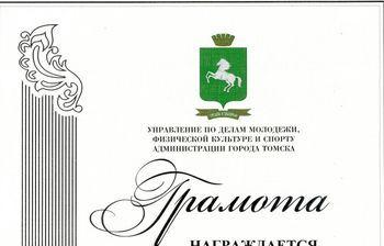 Магистрант ФИТ2ИТУСУР Александра Николаева стала чемпионом Томска поклассическим шахматам среди женщин
