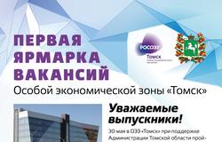 ВТомске состоится первая ярмарка вакансий особой экономической зоны