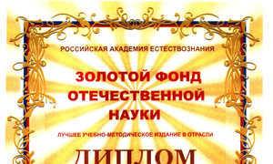 Профессору А.Д.Московченко вручён диплом действительного члена (академика) Российской академии естествознания
