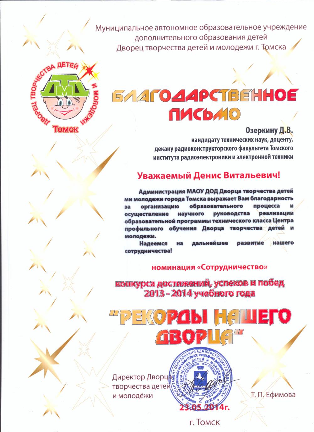 Декан РКФД.В.Озёркин получил благодарственное письмо отадминистрации Дворца творчества детей имолодёжи