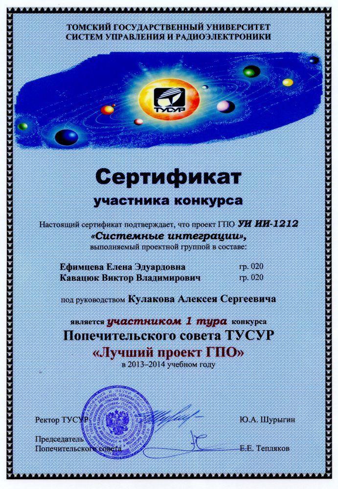 Проект студентов кафедры УИФИТ 2ИТУСУР стал лауреатом премии конкурса «Лучший проект ГПО– 2014»
