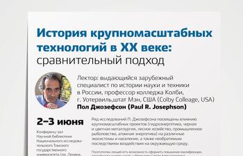 Сотрудники ТУСУРа приглашаются налекции выдающегося зарубежного специалиста поистории науки итехники вРоссии истранах Восточной Европы