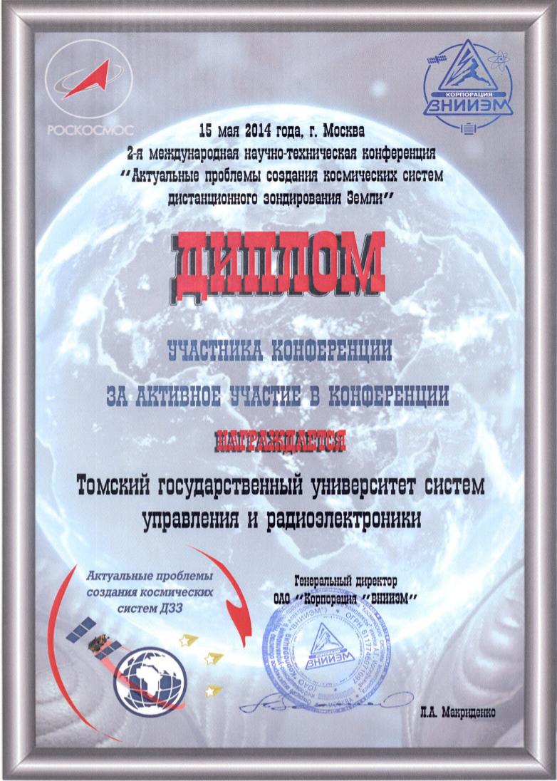 ТУСУР принял участие в2-й международной научно-технической конференции «Актуальные проблемы создания космических систем дистанционного зондирования Земли»