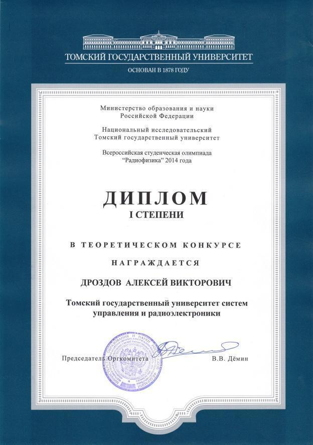 Студент кафедры СВЧиКР стал призёром VВсероссийской студенческой олимпиады порадиофизике